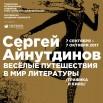 Chursin UralGRAPHO AYNUTDINOV.jpg