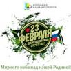 23-ФЕВРАЛЯ_150.jpg