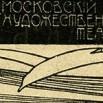 МХАТ-ЭМБЛЕМА-ВОЙНА_150.jpg