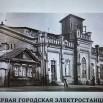 МУЗЕЙ ЭНЕРГЕТИКИ СТАРАЯ ЭЛЕКТРОСТАНЦИЯ 1.JPG