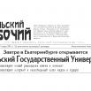 УРФУ СТАРИННАЯ ГАЗЕТА.png
