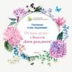 АЛЕНА-ТИШИНА-ОТКРЫТКА_150.jpg