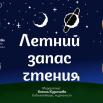 МОБ - ЛЕТНИЙ ЗАПАС.png