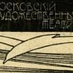 МУЗЕЙ МХАТ 3.JPG